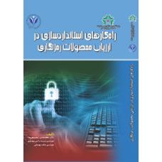 راه کارهای استاندارد سازی در ارزیابی محصولات رمزنگاری