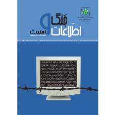 جنگ اطلاعات و امنیت