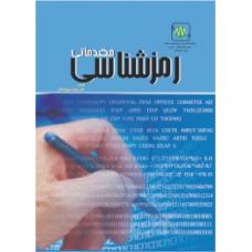رمزشناسی مقدماتی