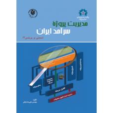 مدیریت پروژه سرآمد ایران(مبتنی بر پرینس2) ( چاپ دوم)